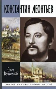 Константин Леонтьев. Автор: Ольга Волконогова