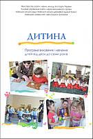 Дитина. Програма виховання і навчання дітей від 2 до 7 років