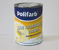 Краска Изомаль Polifarb для изоляции пятен  , тара 1,1 л