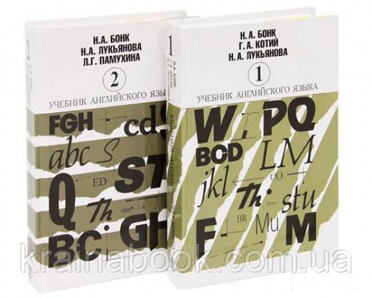 Учебник английского языка. В 2 томах] бонк, н. А. ; котий, г. А.