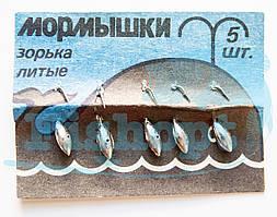 """Мормышка колюбакинская """"зорька""""(5шт\уп)"""