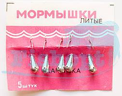 "Мормышка колюбакинская "" капелька""(5шт\уп)"