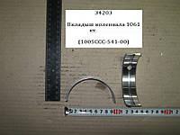 Вкладыши коленвала (коренные) FAW 1061 1005CCC-541-00