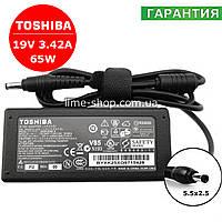 Блок питания для ноутбука зарядное устройство TOSHIBA 19V 3.42A 65W (5.5x2.5)