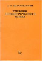Козаржевский А. Учебник древнегреческого языка.