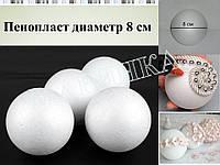 Пенопластовый шар 8  см