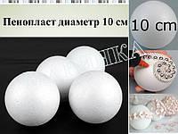 Пенопластовый шар 10   см