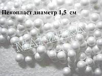 Пенопластовый шар 1,5  см