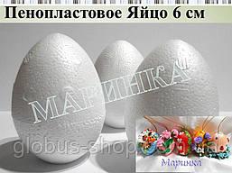 Пенопластовое яйцо 6 см
