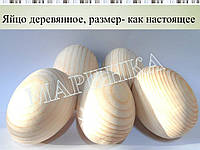 Деревянное яйцо 6 см
