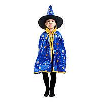 Маскарадный костюм Волшебник