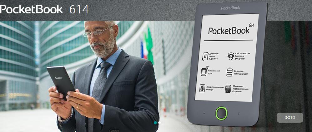Электронная книга PocketBook 614 Basic 2 Grey