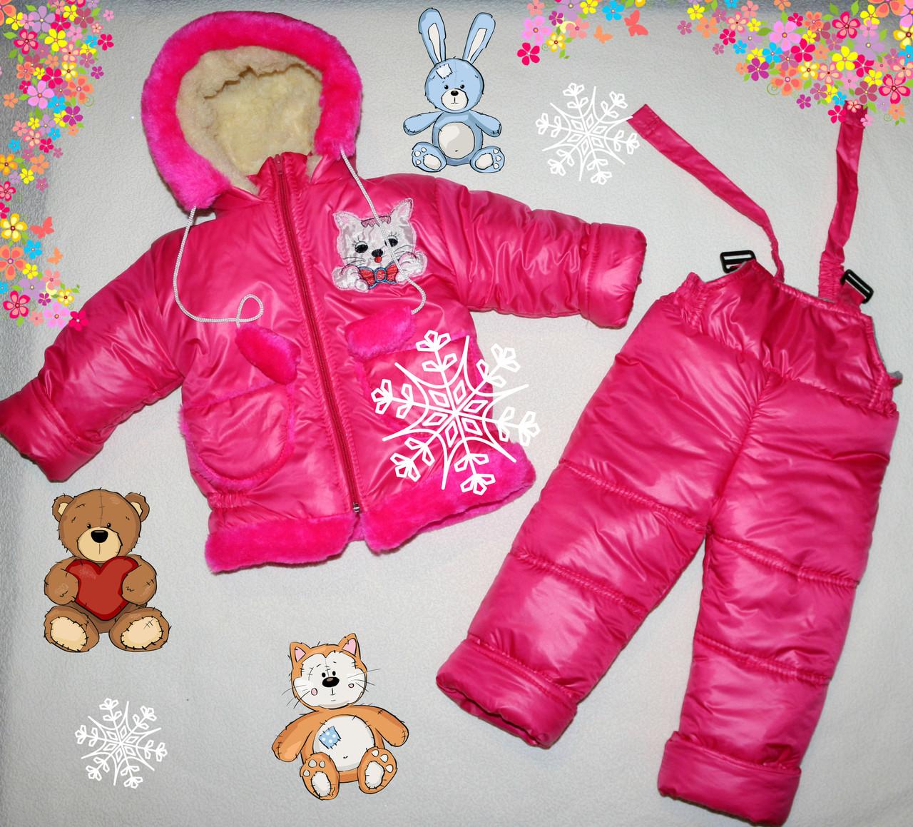 Куртка+комбинезон на девочку 3 года