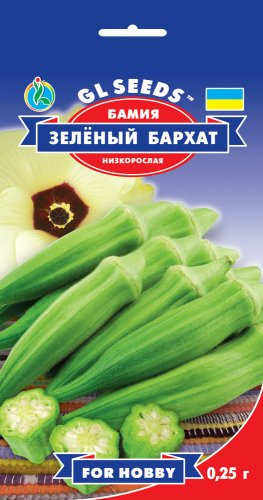 Насіння бамії Зелений оксамит, 0,25 г