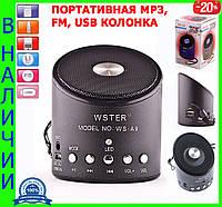 Портативная MP3, FM, USB колонка SPS WS A9