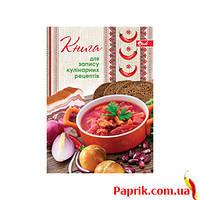 Книга для записи кулинарных рецептов, 128 листов