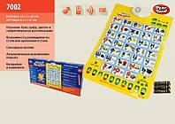 """Развивающая музыкальная игрушка для детей """"Букваренок"""" 7002"""
