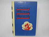 Григорьев В.Л. Григорий Шелихов. Исторический роман.