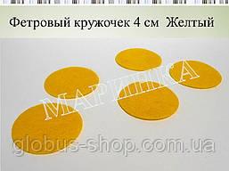 Фетровые кружки, желтый 40 мм
