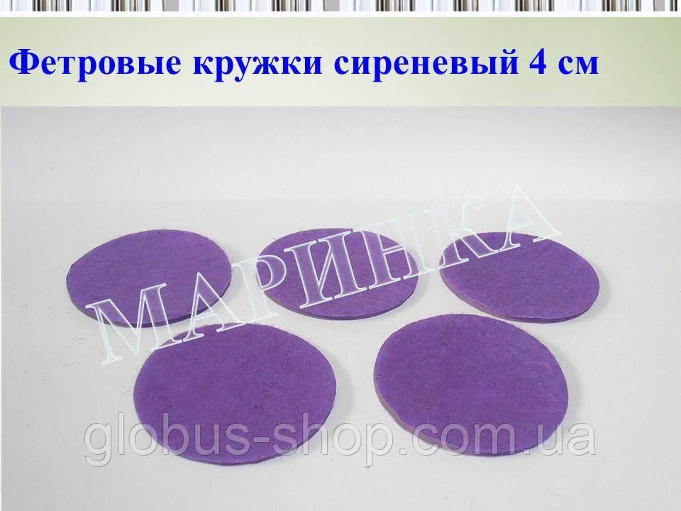 Фетровые кружки, сирень 40 мм