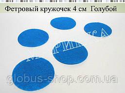 Фетровые кружки, голубой 40 мм