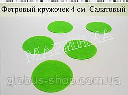 Фетровые кружки, салатный 40 мм