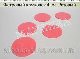 Фетровые кружки, розовый 40 мм