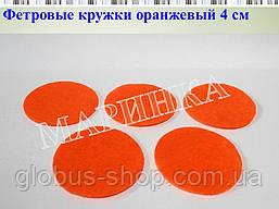 Фетровые кружки, оранжевый 40 мм