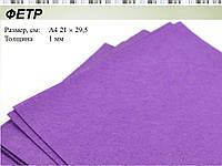 Фетр А4, фіолетовий 1мм
