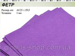 Фетр А4, фиолетовый 1мм