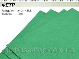 Фетр 20х30, зеленый 1мм