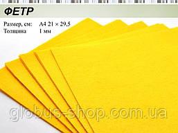 Фетр А4, желтый 1мм