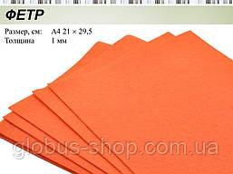 Фетр А4, оранжевый 1мм