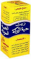 Масло чёрного тмина 120 мл.(Египет)