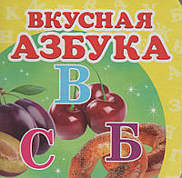 Вкусная азбука (ом)