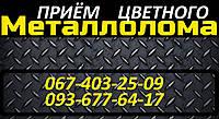 Приём лома цветных металлов Киев