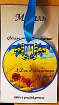 """Медаль-магнит """"З днем захисника України"""""""