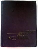 Судовые дизели 6ДКРН- 74/160-2 Каталог деталей и сборочных единиц