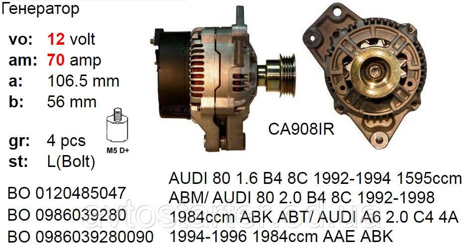 Генератор AUDI 80, A6 1.6 2.0 б/у