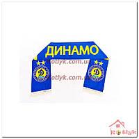 Шарф футбольный ФК «Динамо» (Киев)