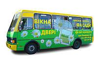 Реклама на транспорте, Реклама на транспорті, реклама на автобусах, реклама на трамваях, Оформлення