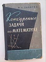 """Н.Залогин """"Конкурсные задачи по математике"""", фото 1"""