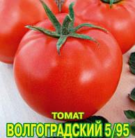 Семена томата  Волгоградский 5.95 (оптом весовые):