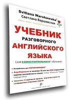 «Учебник  разговорного   английского языка» + CD