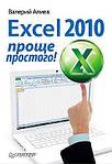 Excel 2010 – проще простого