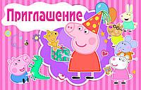 Детские приглашения на день рождение в стиле  Свинка Пеппа  (20шт.)