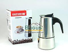 Кофеварка гейзерная из нержавеющей стали на 4 чашки Empire (EM-9556)