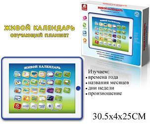 "Планшет обучающий ""Живой календарь "" IPAD"