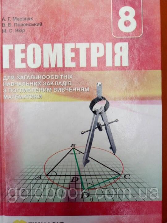 Геометрія 8 клас. Підручник, поглиблене вивчення.