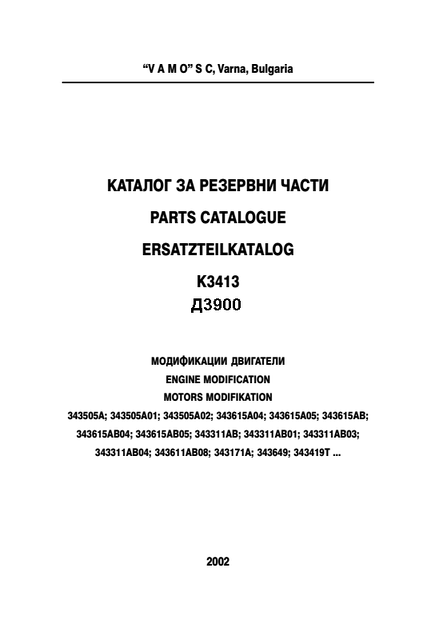 Каталог запчастин двигуна Балканкар Д3900